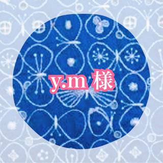 ミナペルホネン(mina perhonen)のy.m様 専用ページ(ぬいぐるみ)
