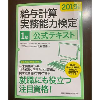ニホンノウリツキョウカイ(日本能率協会)の給与計算実務能力検定1級公式テキスト 2019年度版(資格/検定)