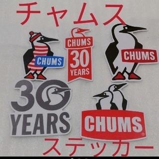 チャムス(CHUMS)の★チャムス防水ステッカー5枚セット★(その他)