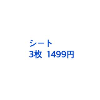 クレスト(Crest)の【値下げ中!⠀】ホワイトニングシート(歯ブラシ/歯みがき用品)