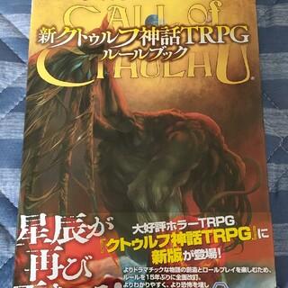 カドカワショテン(角川書店)の新クトゥルフ神話TRPG ルールブック(趣味/スポーツ/実用)