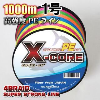 高強度PEラインX-CORE1号18lb・1000m巻き 5色マルチカラー!(釣り糸/ライン)