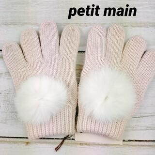 プティマイン(petit main)のタイムセール!! 【新品未使用!!】プティマイン ラビットファー 手袋(手袋)