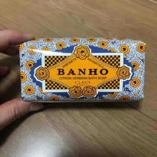 イセタン(伊勢丹)のCLAUS PORTO 石鹸 BANHO シトラスバーベナ(ボディソープ/石鹸)