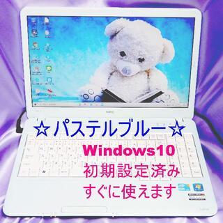 エヌイーシー(NEC)のかわいいパステルブルー♪NEC/Win10/すぐに使えます!(ノートPC)