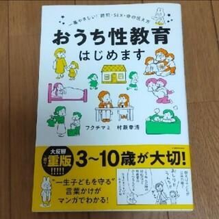 カドカワショテン(角川書店)のおうち性教育はじめます 一番やさしい!防犯・SEX・命の伝え方(趣味/スポーツ/実用)
