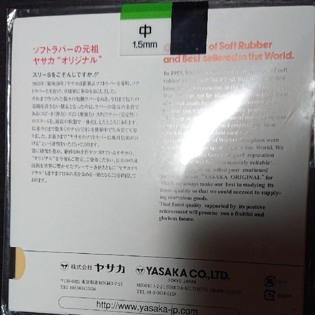 Yasaka(ヤサカ)の卓球ラバー ヤサカオリジナル特注 スポーツ/アウトドアのスポーツ/アウトドア その他(卓球)の商品写真