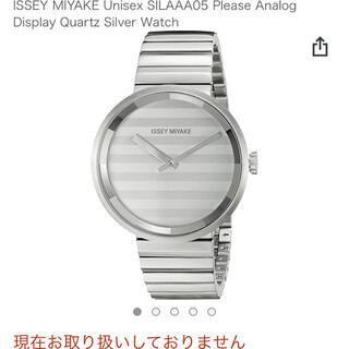 プリーツプリーズイッセイミヤケ(PLEATS PLEASE ISSEY MIYAKE)の《新品完売品》イッセイミヤケ issey miyake SILAAA05(腕時計(アナログ))