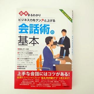 オウブンシャ(旺文社)の図解まるわかりビジネス力をグンと上げる会話術の基本 オ-ルカラ-版(ビジネス/経済)