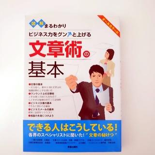 オウブンシャ(旺文社)の図解まるわかりビジネス力をグン↑と上げる文章術の基本 オ-ルカラ-版(ビジネス/経済)