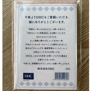 ディーエイチシー(DHC)のDHC手帳(手帳)