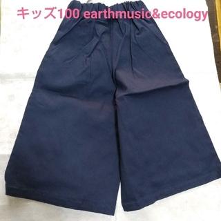 アースミュージックアンドエコロジー(earth music & ecology)のearthmusic&ecologyキッズパンツ100ネイビー(パンツ/スパッツ)