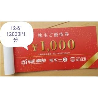 ヴィレッジヴァンガード優待券 割引券 商品券  12,000円(ショッピング)