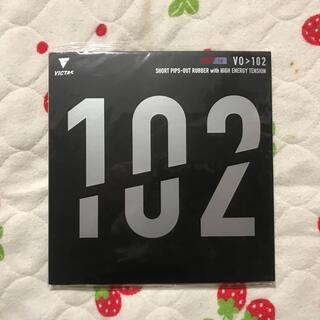 ティーエスピー(TSP)のVICTAS VO>102 赤 レッド 1.8 ヴィクタス 未使用 新品(卓球)