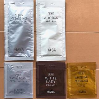 ハーバー(HABA)の【HABA】スクワランオイル ホワイトニング セット 新品未使用(サンプル/トライアルキット)