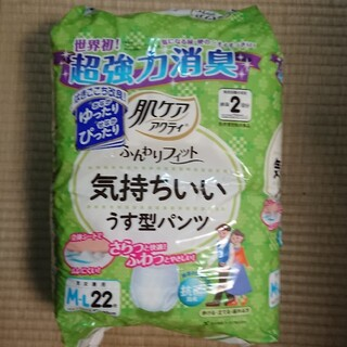 うす肌ケアアクティ うす型パンツ (おむつ/肌着用洗剤)