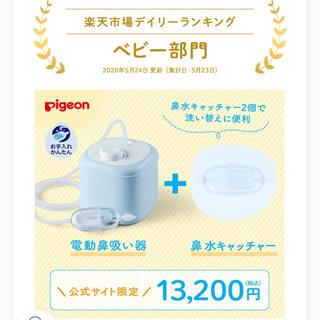 ピジョン(Pigeon)のピジョン 電動 鼻吸い器(鼻水とり)