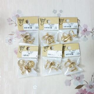 キワセイサクジョ(貴和製作所)のシャワーイヤリング6個(各種パーツ)