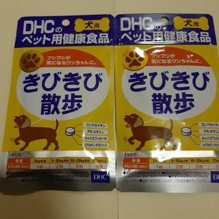 ディーエイチシー(DHC)のDHC きびきび散歩 2袋(ペットフード)
