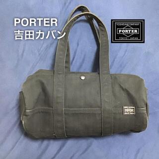 ポーター(PORTER)のPORTER ポーター ボストンバック 吉田カバン 鞄 ブラック 黒(ボストンバッグ)
