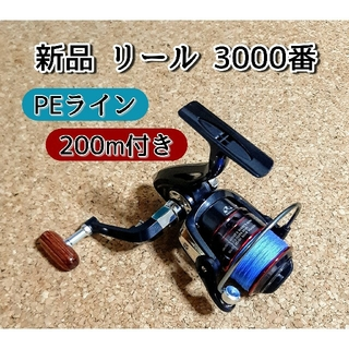 新品 PE ライン 付き スピニングリール 3000 番 本体 リール 糸付き(リール)