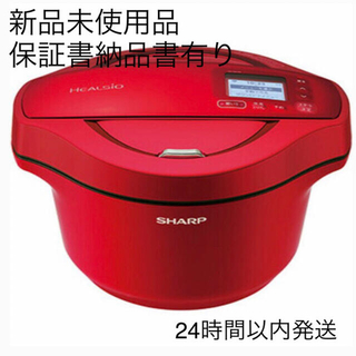 値下げ*SHARP ヘルシオ ホットクック 2.4L KN-HW24E-R