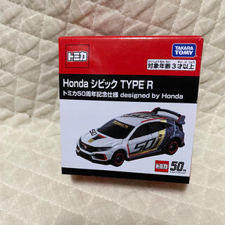 タカラトミー(Takara Tomy)のトミカ Honda シビック TYPE R トミカ50周年記念仕様(ミニカー)