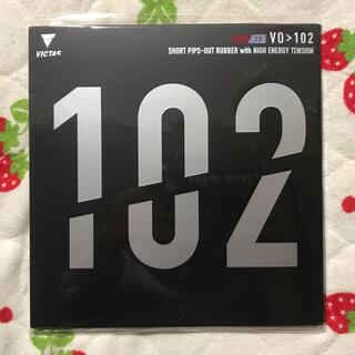 ティーエスピー(TSP)のVICTAS VO>102 赤 レッド 2.0 ヴィクタス 未使用 新品(卓球)