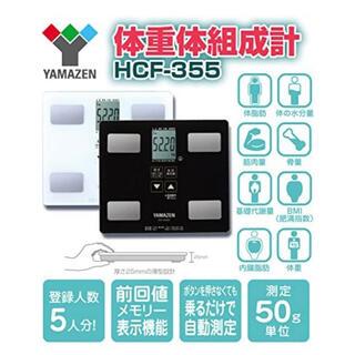 ヤマゼン(山善)の山善 YAMAZEN 体組成計 体脂肪計 HCF-355(W)ホワイト(体重計/体脂肪計)