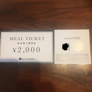 バルニバービ 株主優待(レストラン/食事券)