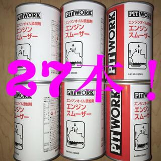 ニッサン(日産)のPIT WORK エンジンスムーザー 27本オイルリークストッパー3本。(メンテナンス用品)
