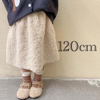 ボアスカート 120cm