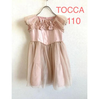 TOCCA - 美品 TOCCA トッカ ドレス 110 コンクール 発表会 ワンピース
