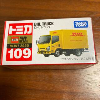 タカラトミー(Takara Tomy)のトミカ 50周年 2020 DHLトラック(ミニカー)
