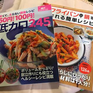 タカラジマシャ(宝島社)のレシピ本2冊  低カロリーおかず フライパンで作れる簡単レシピ(料理/グルメ)