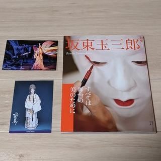 坂東玉三郎 和楽ムック本 ポストカード2枚セット(伝統芸能)