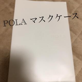 ポーラ(POLA)のPOLA マスクケース(ポーチ)