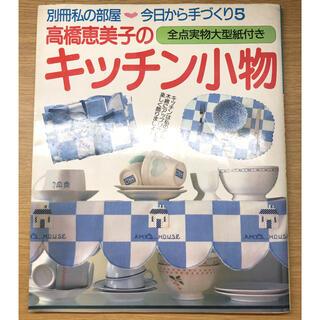 主婦と生活社 - 別冊私の部屋 今日から手づくり5 高橋恵美子のキッチン小物 全点実物大型紙付き