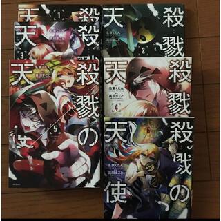 カドカワショテン(角川書店)の殺戮の天使 1~6巻(青年漫画)