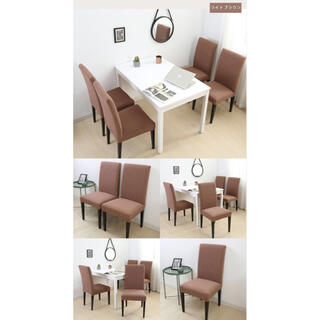 チェアカバー&椅子カバー 2枚セット ブラウン(その他)
