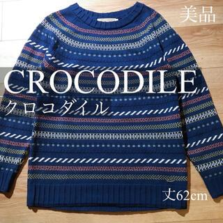クロコダイル(Crocodile)の美品 クロコダイル ニット セーター 青 ボーダー(ニット/セーター)
