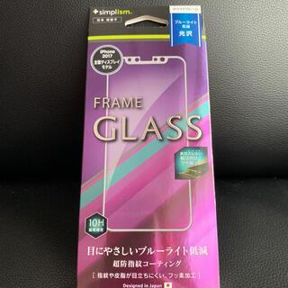iPhone X/Xs ガラスフィルム(保護フィルム)