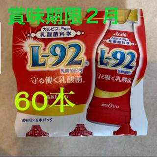 アサヒ - 60本 守る働く乳酸菌 L−92 PET100ml アサヒ
