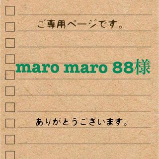 maro maro 88様ご専用ページです。(プランター)