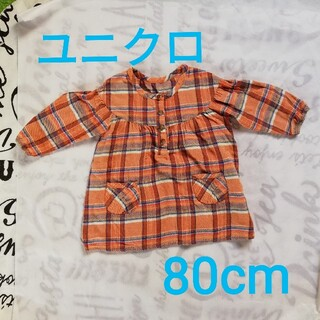 UNIQLO - 【80cm】ユニクロ チェック トップス チェニック かぶり オレンジ
