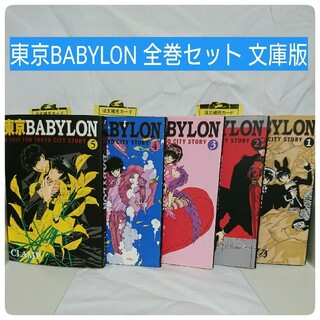 東京BABYLON 全巻セット 文庫版(全巻セット)