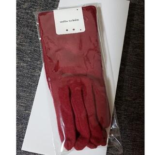 ミラショーン(mila schon)の新品 手袋 ミラショーン 赤 国産(手袋)