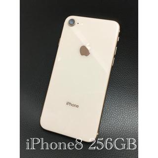 アイフォーン(iPhone)のiPhone8、256 ギガ、超美品(スマートフォン本体)
