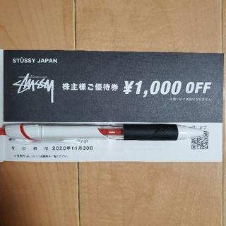 ステューシー(STUSSY)のTSI株主優待券(ショッピング)