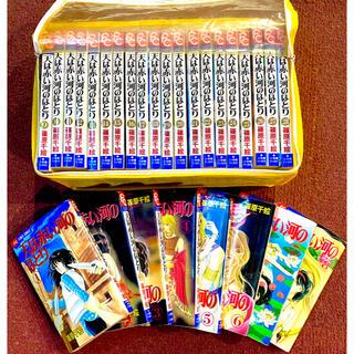 漫画 篠原千絵 天は赤い河のほとり1〜28全巻 ファンブック付き(全巻セット)